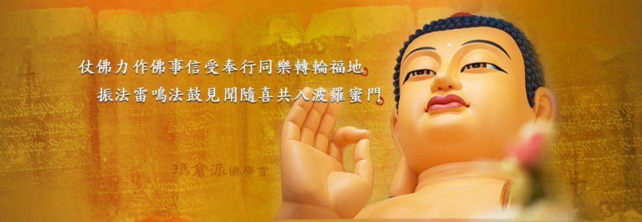 南無H.H.第三世多杰羌佛-瑪倉派佛學會