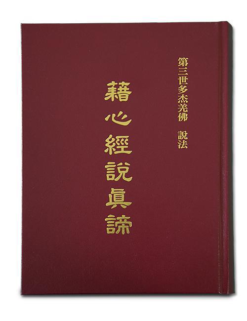 南無H.H.第三世多杰羌佛說法 《藉心經說真諦》