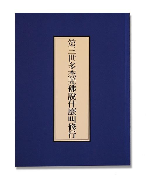第三世多杰羌佛傳的修行法 第三世多杰羌佛雲高益西諾布頂聖如來為仁波且等弟子的開示: 什麼叫修行?