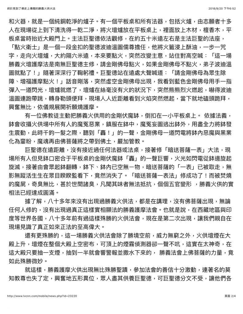 終於見到了佛史上傳聞的勝義火供大法(維加斯新聞報)