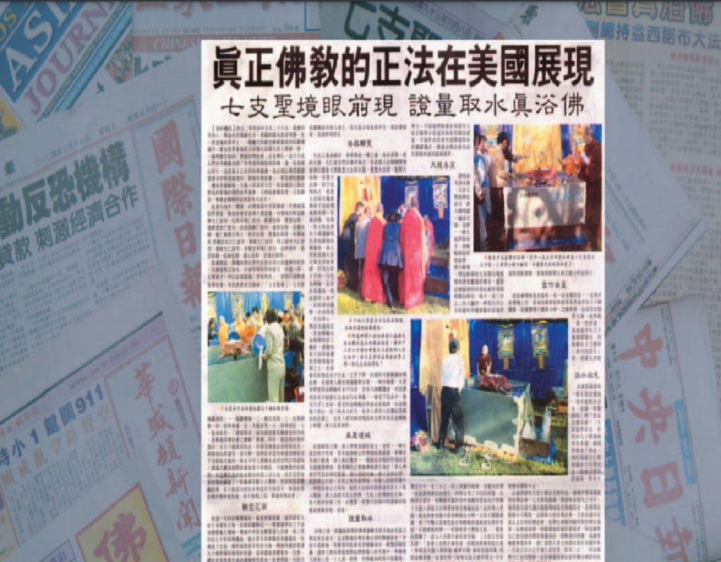 三世多杰羌佛雲高益西諾布頂聖如來主持修法『勝義浴佛法會』,七支聖境驚攝世人,《國際日報》二零零四年六月二日的報導全文。