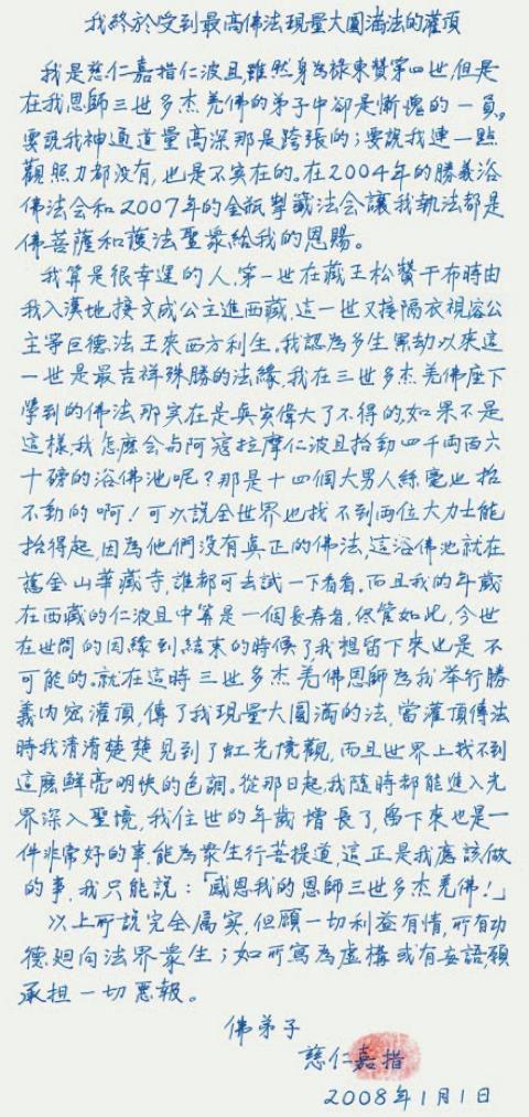 南無H.H.第三世多杰羌佛渡生成就-祿東贊四世慈仁嘉措法王終於受到最高佛法現量大圓滿法的灌頂