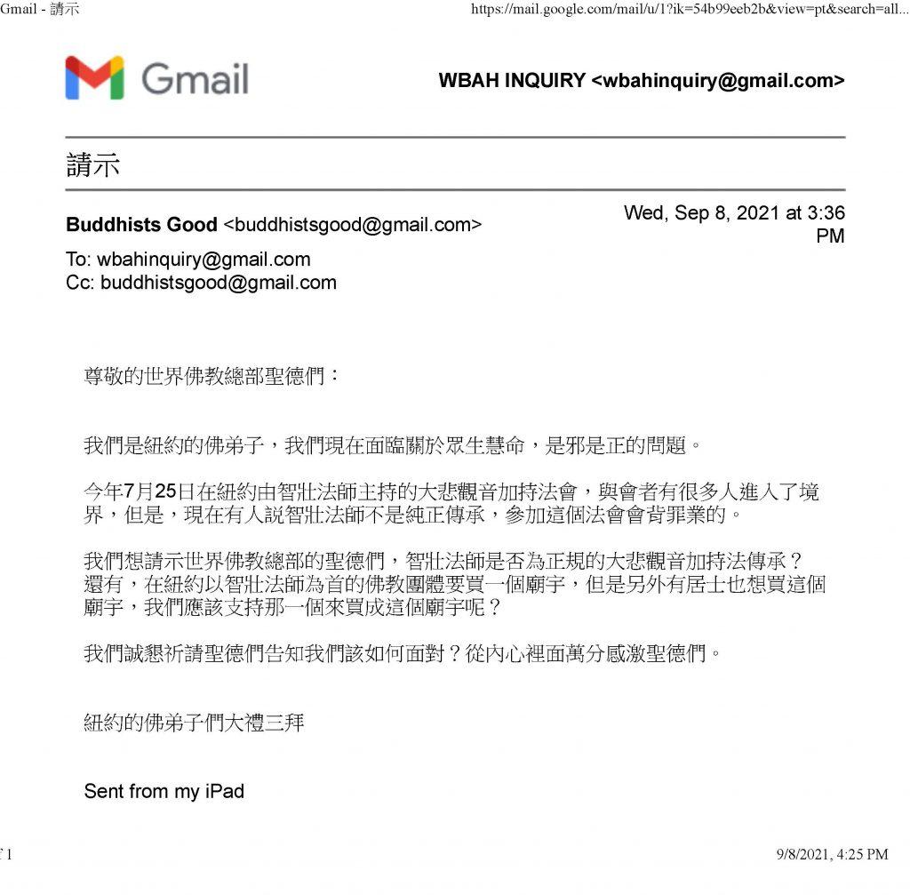 世界佛教總部諮詢中心回覆諮詢(第20210101號)